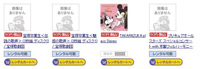 宝塚cd4