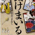 ドラマ「ぬけまいる」で見るキャスト滝沢秀明と江戸文化