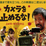 「カメラを止めるな!」で一躍有名人、監督・上田慎一郎に迫る